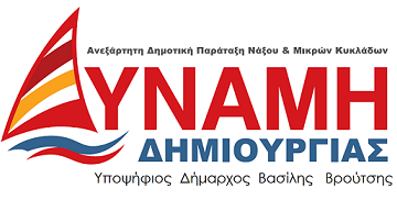 Υποψήφιοι δημοτικοί σύμβουλοι χωρίς δικαίωμα συμμετοχής στην εκλογική διαδικασία