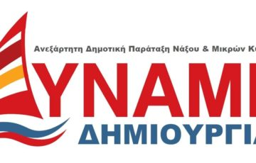 Ανταπάντηση σχετικά με το κώλυμα εκλογιμότητας υποψηφίων δημοτικών συμβούλων